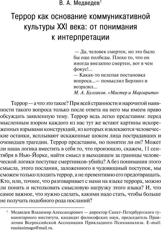PDF. Психология и психопатология терроризма[сборник статей]. Авторов К. Страница 100. Читать онлайн