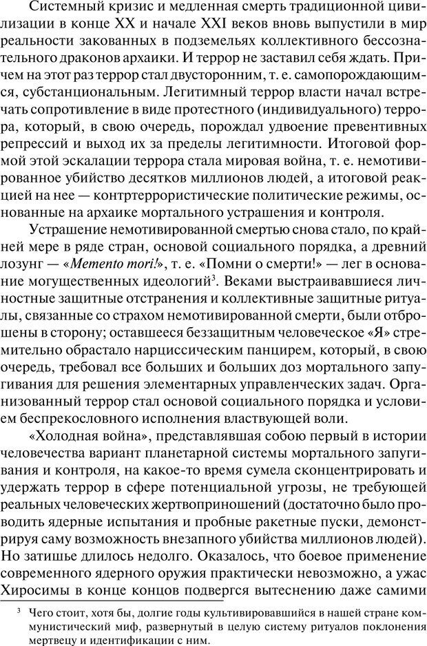 PDF. Психология и психопатология терроризма[сборник статей]. Авторов К. Страница 102. Читать онлайн