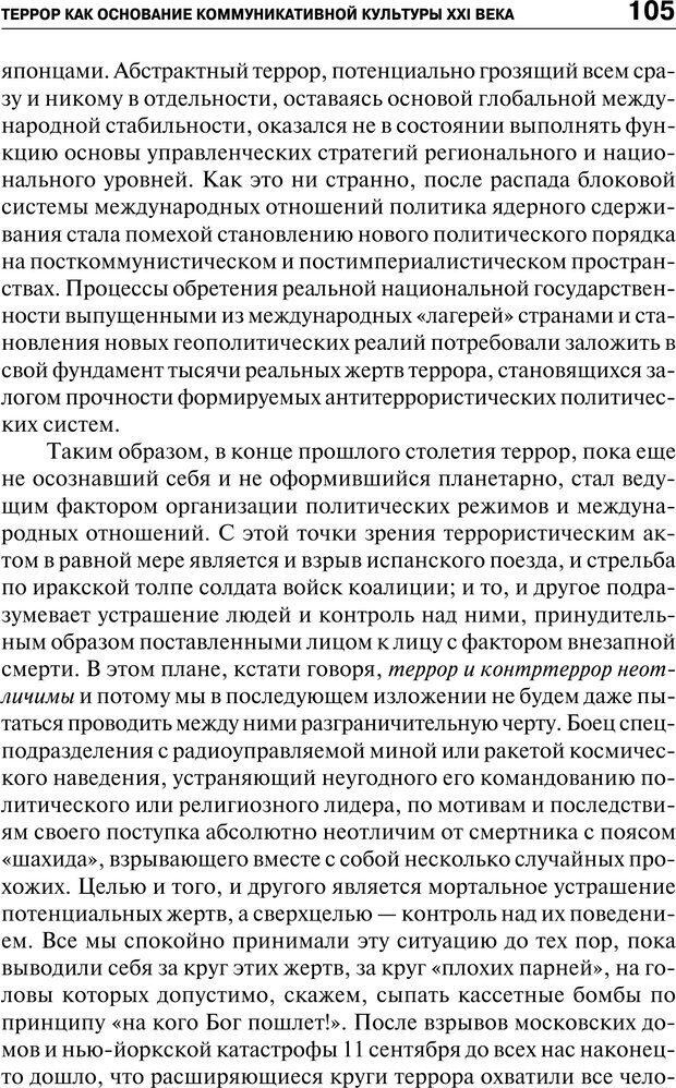 PDF. Психология и психопатология терроризма[сборник статей]. Авторов К. Страница 103. Читать онлайн