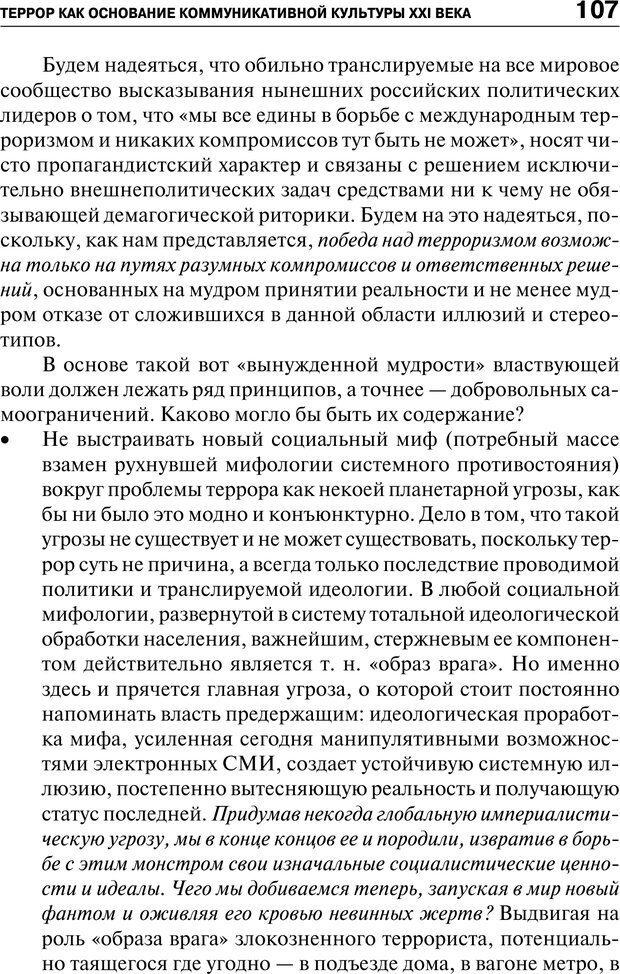 PDF. Психология и психопатология терроризма[сборник статей]. Авторов К. Страница 105. Читать онлайн