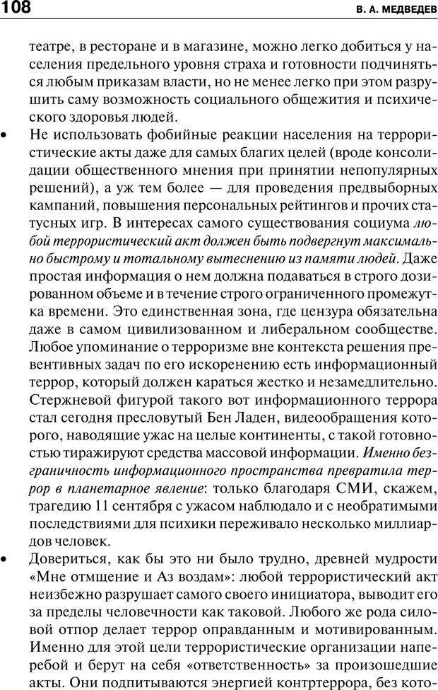 PDF. Психология и психопатология терроризма[сборник статей]. Авторов К. Страница 106. Читать онлайн