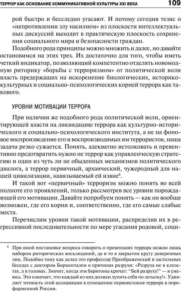 PDF. Психология и психопатология терроризма[сборник статей]. Авторов К. Страница 107. Читать онлайн