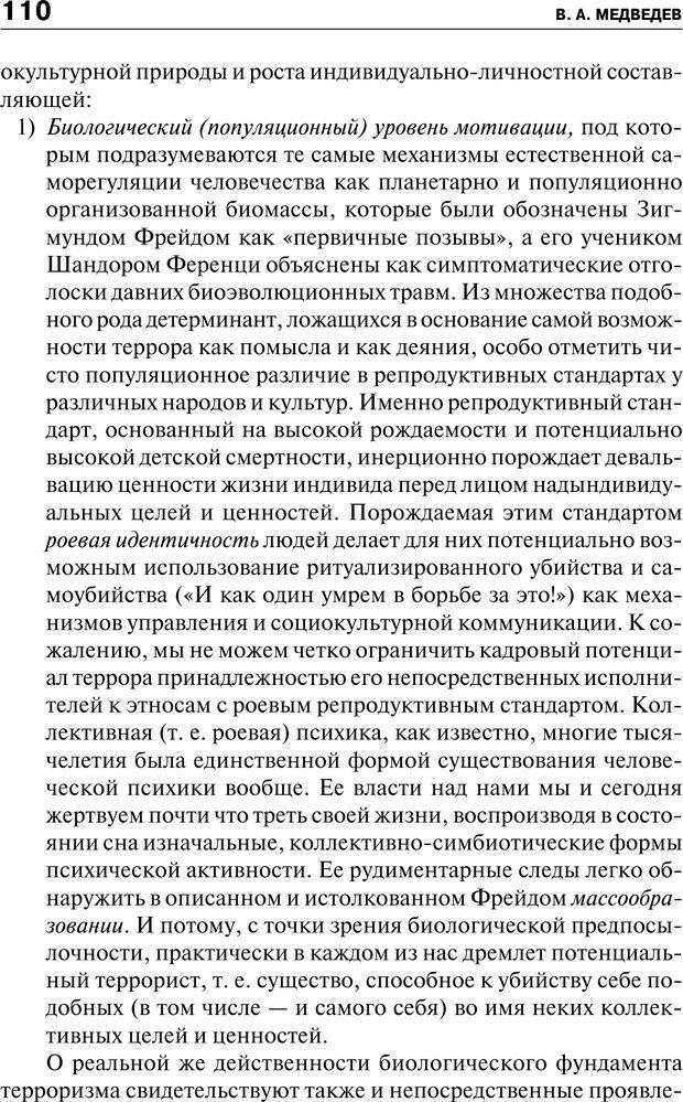 PDF. Психология и психопатология терроризма[сборник статей]. Авторов К. Страница 108. Читать онлайн