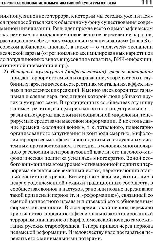 PDF. Психология и психопатология терроризма[сборник статей]. Авторов К. Страница 109. Читать онлайн