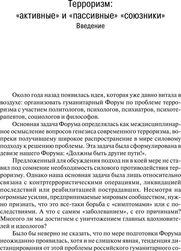 PDF. Психология и психопатология терроризма[сборник статей]. Авторов К. Страница 11. Читать онлайн