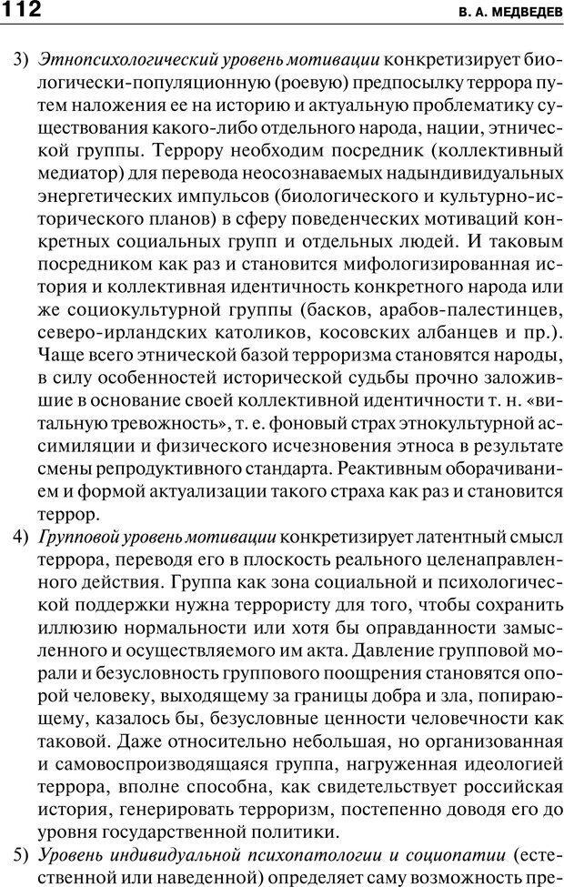 PDF. Психология и психопатология терроризма[сборник статей]. Авторов К. Страница 110. Читать онлайн