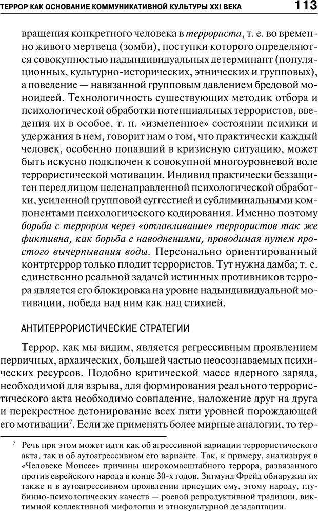 PDF. Психология и психопатология терроризма[сборник статей]. Авторов К. Страница 111. Читать онлайн