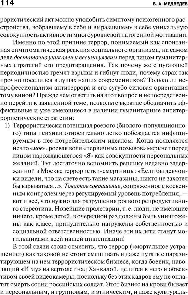 PDF. Психология и психопатология терроризма[сборник статей]. Авторов К. Страница 112. Читать онлайн