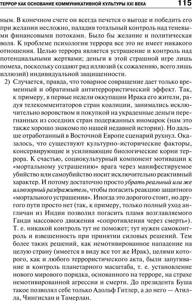 PDF. Психология и психопатология терроризма[сборник статей]. Авторов К. Страница 113. Читать онлайн