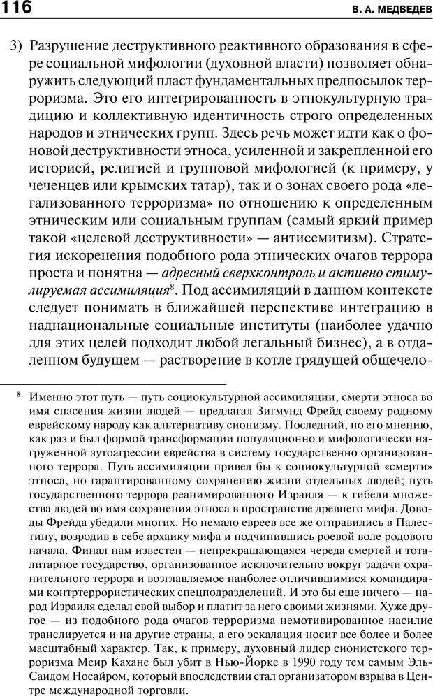 PDF. Психология и психопатология терроризма[сборник статей]. Авторов К. Страница 114. Читать онлайн