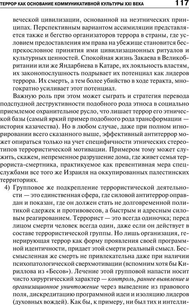 PDF. Психология и психопатология терроризма[сборник статей]. Авторов К. Страница 115. Читать онлайн