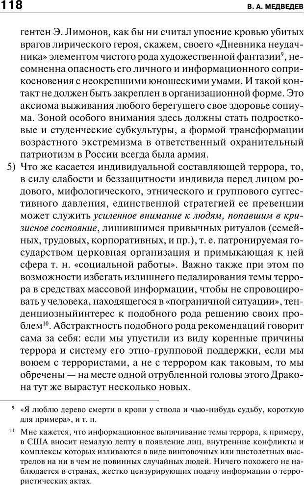 PDF. Психология и психопатология терроризма[сборник статей]. Авторов К. Страница 116. Читать онлайн