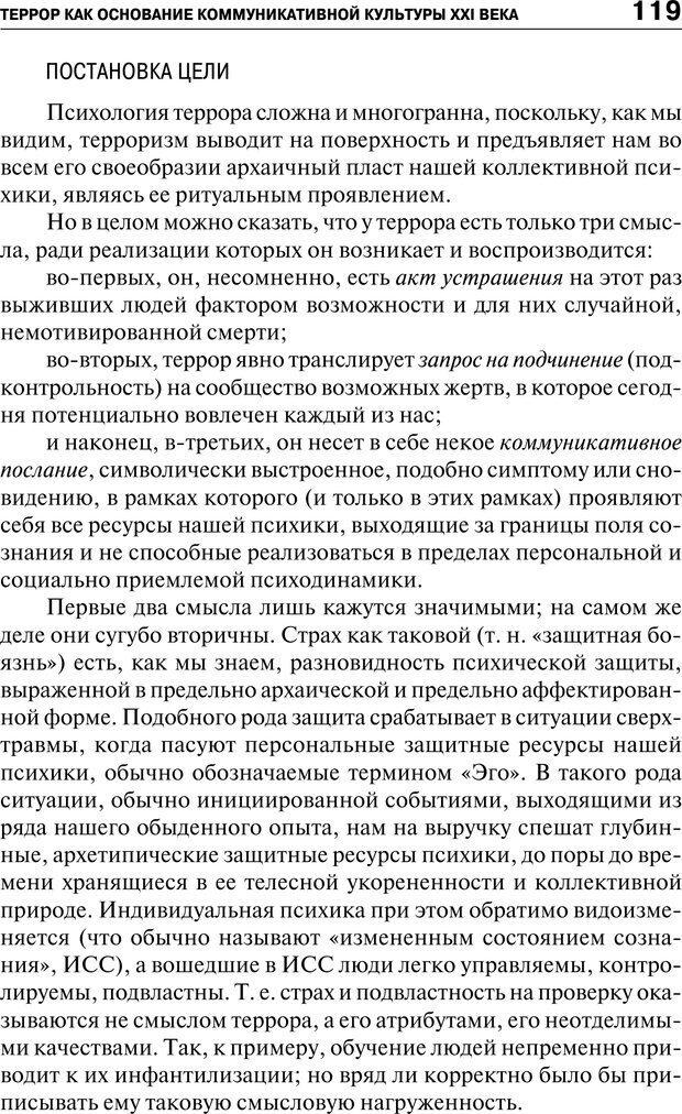 PDF. Психология и психопатология терроризма[сборник статей]. Авторов К. Страница 117. Читать онлайн
