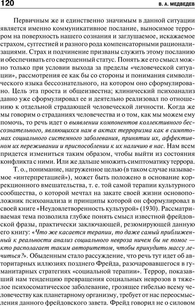 PDF. Психология и психопатология терроризма[сборник статей]. Авторов К. Страница 118. Читать онлайн