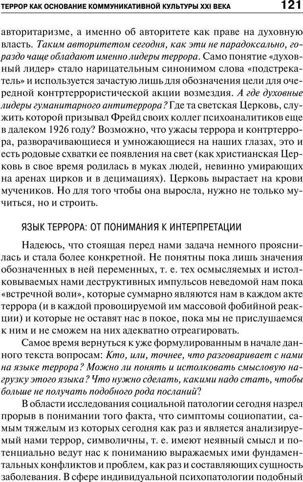 PDF. Психология и психопатология терроризма[сборник статей]. Авторов К. Страница 119. Читать онлайн