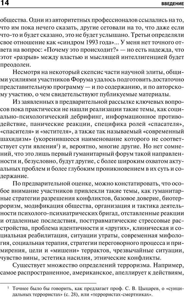 PDF. Психология и психопатология терроризма[сборник статей]. Авторов К. Страница 12. Читать онлайн