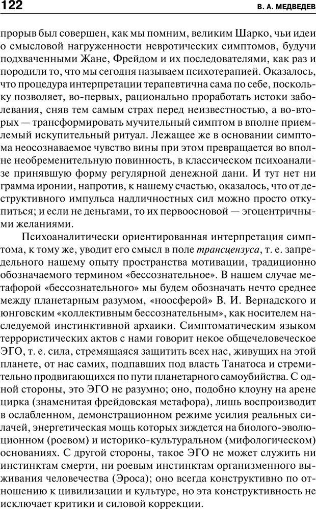 PDF. Психология и психопатология терроризма[сборник статей]. Авторов К. Страница 120. Читать онлайн
