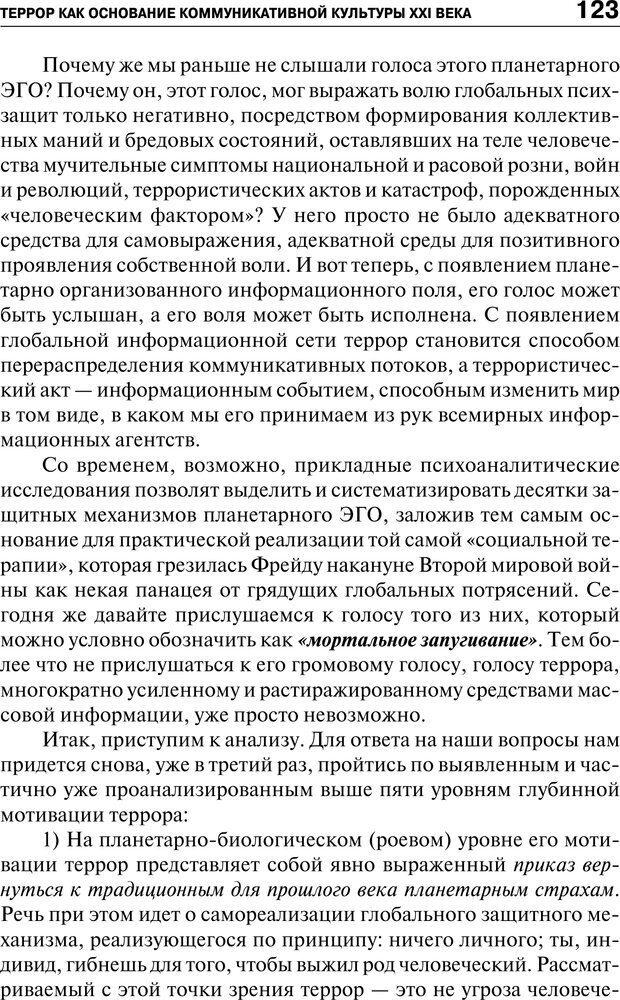 PDF. Психология и психопатология терроризма[сборник статей]. Авторов К. Страница 121. Читать онлайн