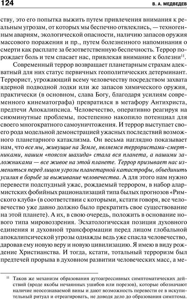 PDF. Психология и психопатология терроризма[сборник статей]. Авторов К. Страница 122. Читать онлайн