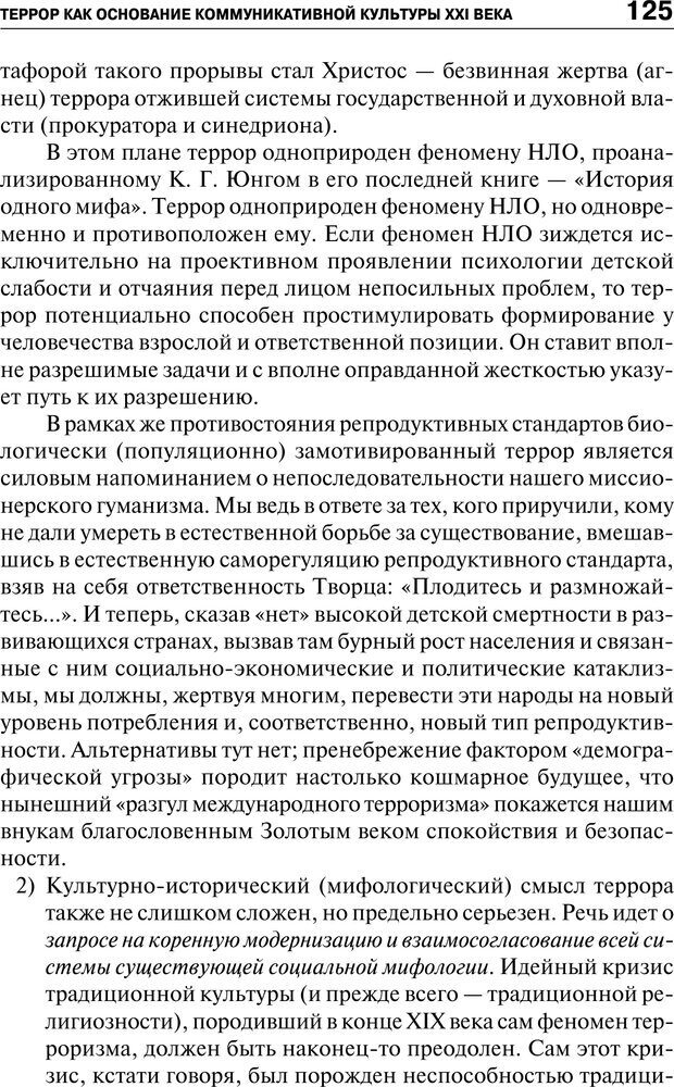 PDF. Психология и психопатология терроризма[сборник статей]. Авторов К. Страница 123. Читать онлайн