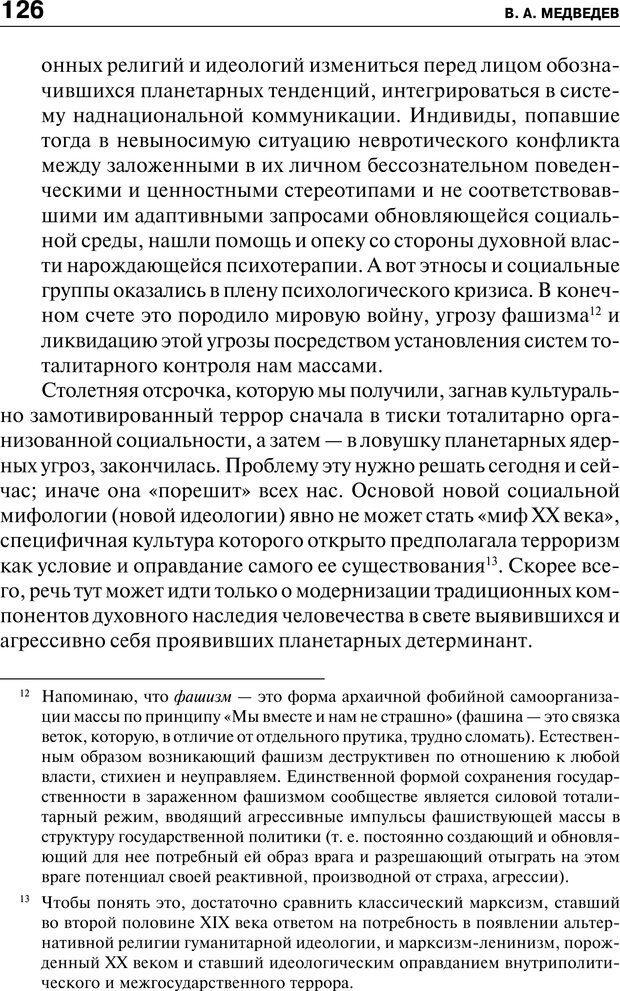 PDF. Психология и психопатология терроризма[сборник статей]. Авторов К. Страница 124. Читать онлайн