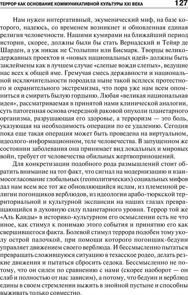 PDF. Психология и психопатология терроризма[сборник статей]. Авторов К. Страница 125. Читать онлайн
