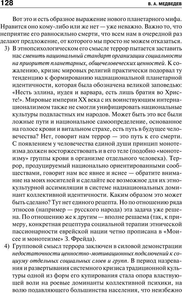 PDF. Психология и психопатология терроризма[сборник статей]. Авторов К. Страница 126. Читать онлайн