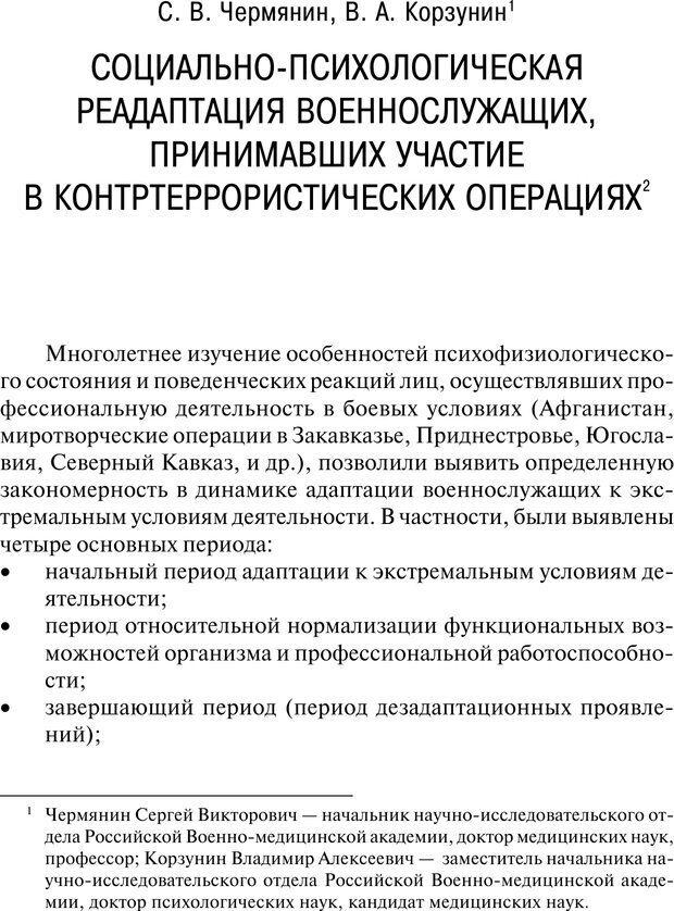 PDF. Психология и психопатология терроризма[сборник статей]. Авторов К. Страница 128. Читать онлайн