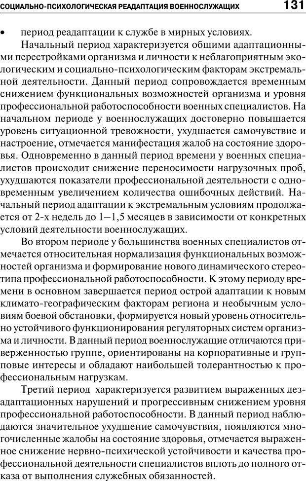 PDF. Психология и психопатология терроризма[сборник статей]. Авторов К. Страница 129. Читать онлайн