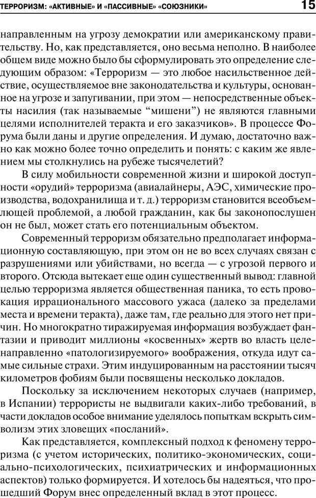 PDF. Психология и психопатология терроризма[сборник статей]. Авторов К. Страница 13. Читать онлайн