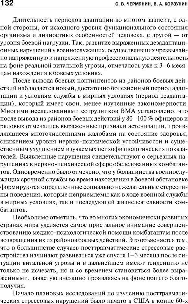 PDF. Психология и психопатология терроризма[сборник статей]. Авторов К. Страница 130. Читать онлайн