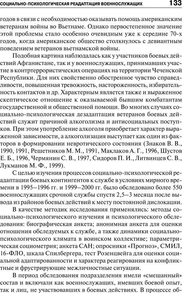 PDF. Психология и психопатология терроризма[сборник статей]. Авторов К. Страница 131. Читать онлайн
