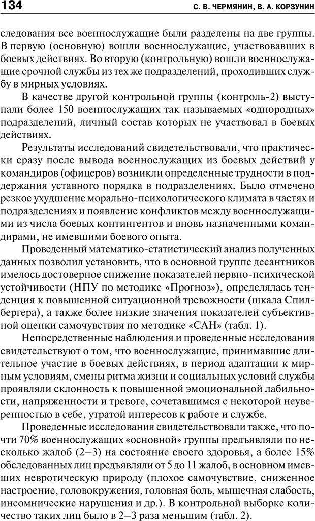 PDF. Психология и психопатология терроризма[сборник статей]. Авторов К. Страница 132. Читать онлайн