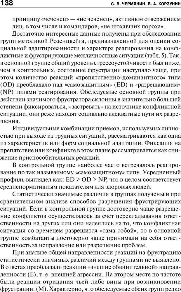 PDF. Психология и психопатология терроризма[сборник статей]. Авторов К. Страница 136. Читать онлайн