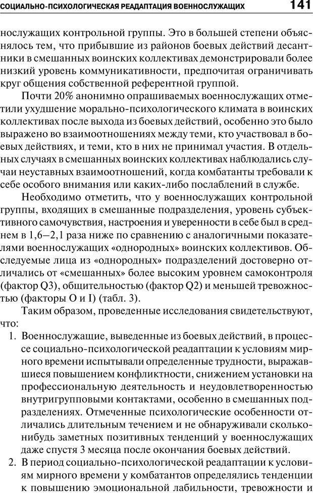 PDF. Психология и психопатология терроризма[сборник статей]. Авторов К. Страница 139. Читать онлайн