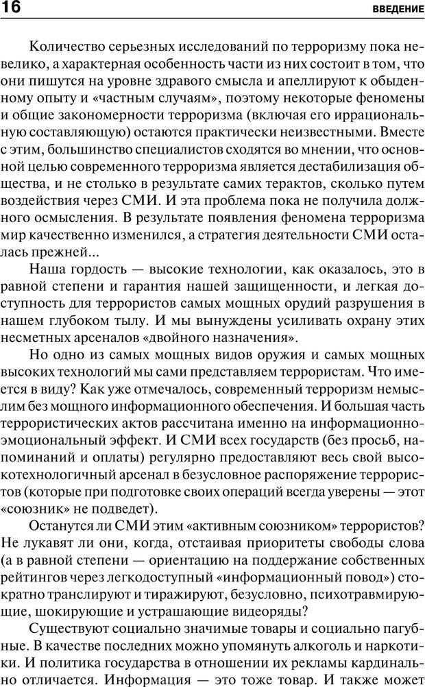 PDF. Психология и психопатология терроризма[сборник статей]. Авторов К. Страница 14. Читать онлайн