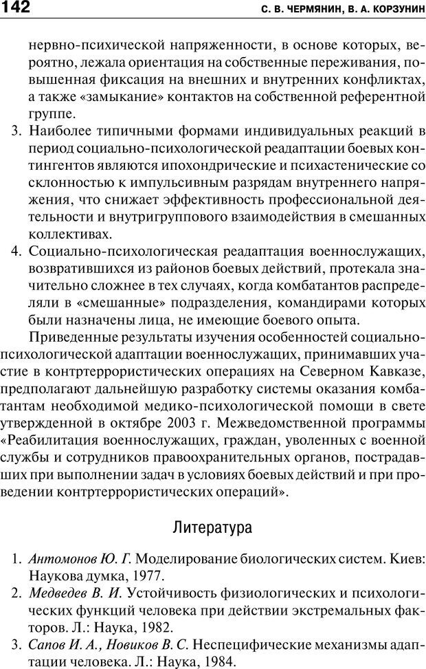 PDF. Психология и психопатология терроризма[сборник статей]. Авторов К. Страница 140. Читать онлайн