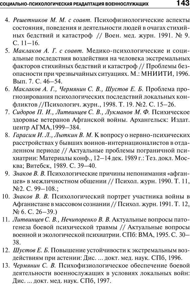 PDF. Психология и психопатология терроризма[сборник статей]. Авторов К. Страница 141. Читать онлайн