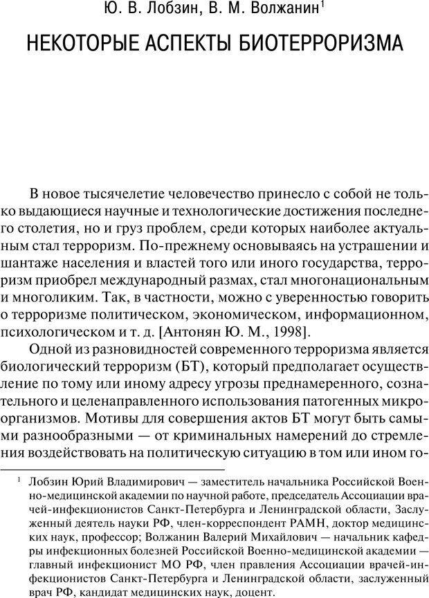 PDF. Психология и психопатология терроризма[сборник статей]. Авторов К. Страница 142. Читать онлайн
