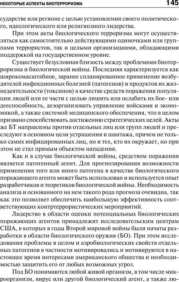 PDF. Психология и психопатология терроризма[сборник статей]. Авторов К. Страница 143. Читать онлайн