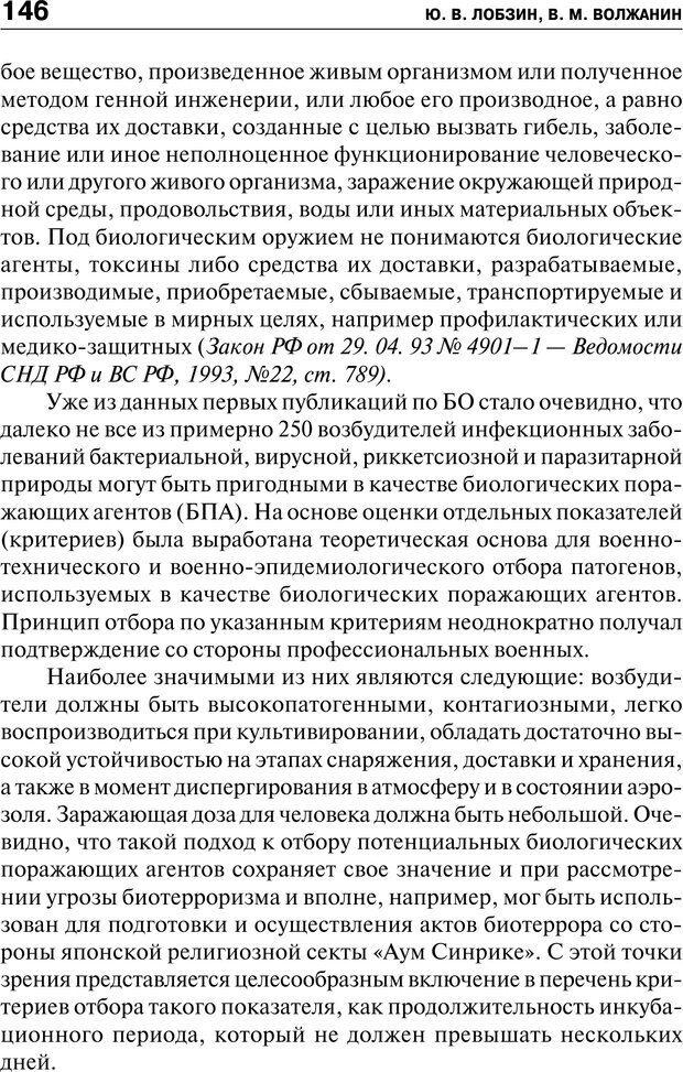 PDF. Психология и психопатология терроризма[сборник статей]. Авторов К. Страница 144. Читать онлайн