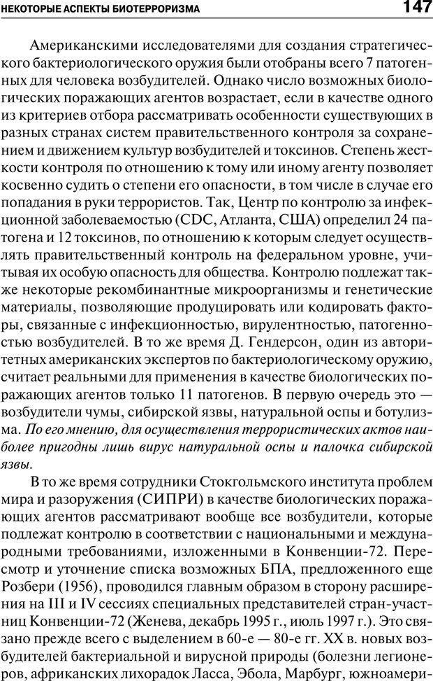 PDF. Психология и психопатология терроризма[сборник статей]. Авторов К. Страница 145. Читать онлайн