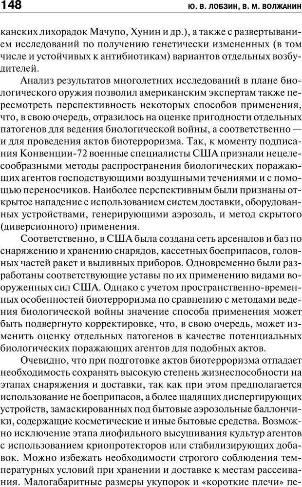 PDF. Психология и психопатология терроризма[сборник статей]. Авторов К. Страница 146. Читать онлайн