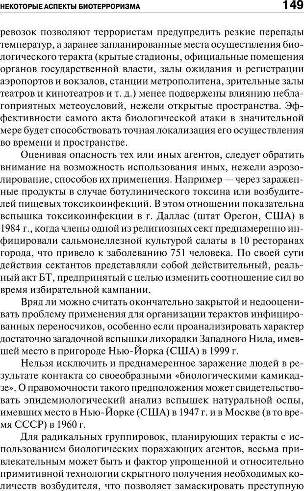 PDF. Психология и психопатология терроризма[сборник статей]. Авторов К. Страница 147. Читать онлайн