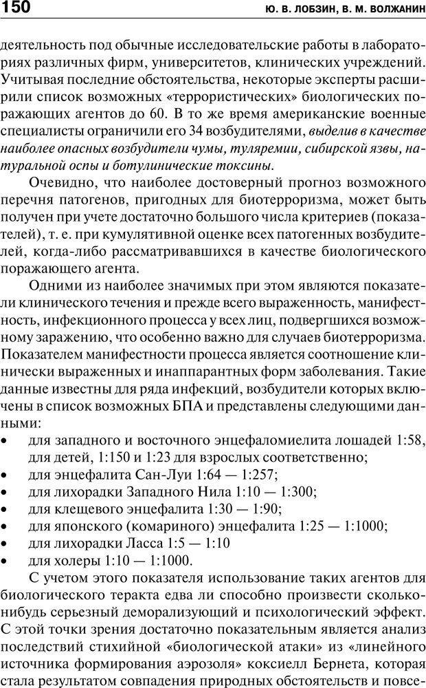 PDF. Психология и психопатология терроризма[сборник статей]. Авторов К. Страница 148. Читать онлайн