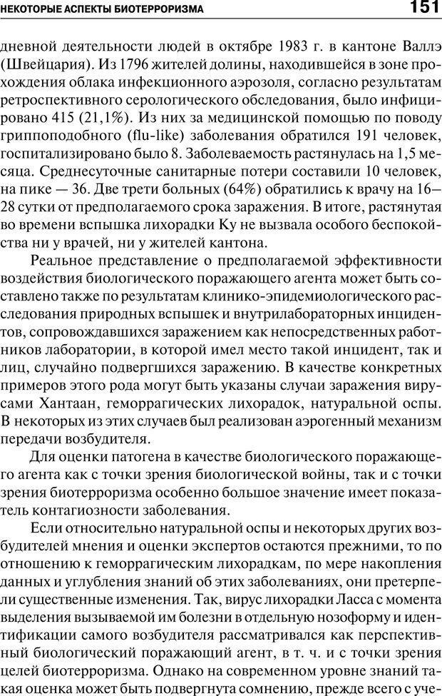 PDF. Психология и психопатология терроризма[сборник статей]. Авторов К. Страница 149. Читать онлайн