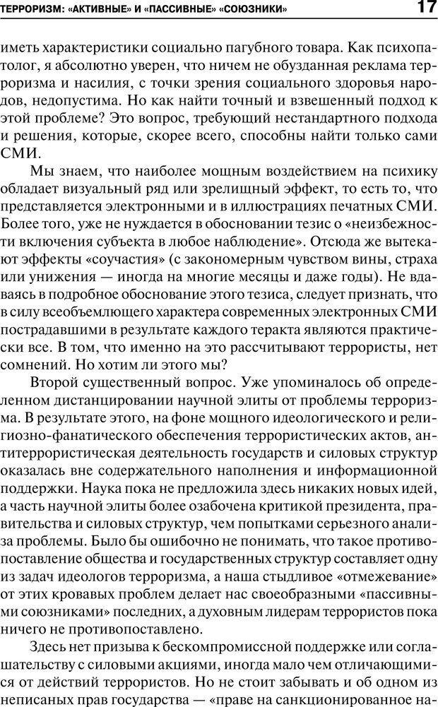 PDF. Психология и психопатология терроризма[сборник статей]. Авторов К. Страница 15. Читать онлайн
