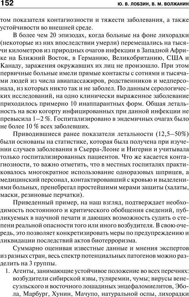PDF. Психология и психопатология терроризма[сборник статей]. Авторов К. Страница 150. Читать онлайн