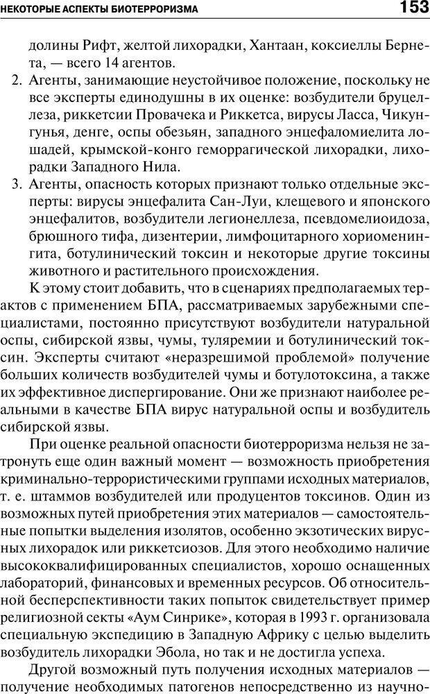 PDF. Психология и психопатология терроризма[сборник статей]. Авторов К. Страница 151. Читать онлайн