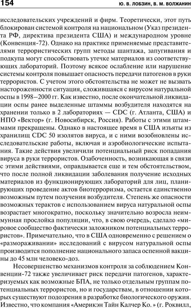 PDF. Психология и психопатология терроризма[сборник статей]. Авторов К. Страница 152. Читать онлайн